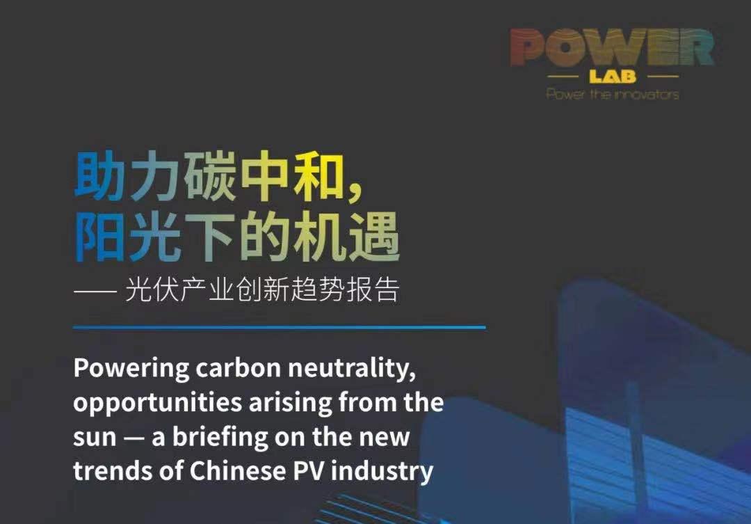 最新报告   光伏产业创新趋势:8大环节降本增效,行业投资前景升温