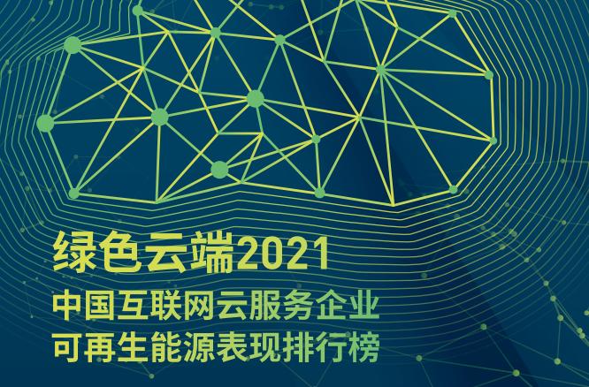 【最新报告】互联网企业碳中和排名公布,腾讯赶超阿里百度 | 绿色云端2021