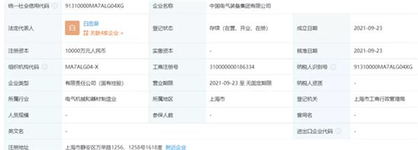 中国电气装备集团正式成立,中国西电原董事长白忠泉挂帅-世环会【国际环保展】